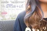 แชร์ประสบการณ์♥ เนรมิตผมไม้กวาดให้ดูสุขภาพดีและดูเก๋ขึ้น by To B1 Hair Station