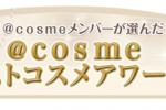 Best Cosme 2014 อันดับเครื่องสำอางยอดเยี่ยมในญี่ปุ่นปี 2014