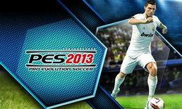 PES 2013 ได้ลิขสิทธิ์เพิ่ม! ทีมลีคบราซิล 20 ทีม