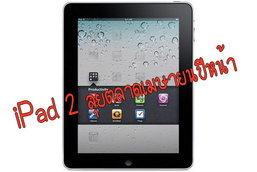 [ข่าวลือ]  iPad 2 ลุยตลาดเมษายนปีหน้า