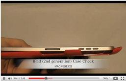 iPad 2 ออกเคส มาโชว์ก่อน บางกว่า เจ๋งกว่า