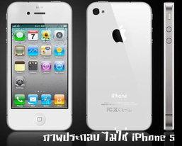 iPhone 5 แผ่นหลังเป็นอลูมิเนียมใช้ ชิพ A5 นะคร๊าบบบ