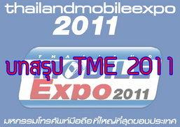 บทสรุปทีเด็ดงาน Thailand Mobile Expo 2011