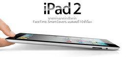 ข้อมูลของ iPad 2 โผล่มาในเว็บ apple.com/th แล้ว!