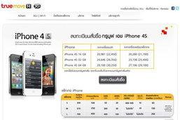 มาแล้วราคา iPhone 4S อย่างเป็นทางการ