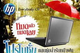 HP Notebook  โปรโมชั่นราคาแรงสุด แสนชุ่มฉ่ำรับหน้าฝน