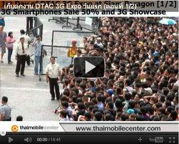 คลิปวิดีโอบรรยากาศงาน DTAC 3G Expo วันแรก (ตอนที่ 1)