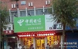 จีนจัดแล้วรับจอง iPhone 5 ล่วงหน้า