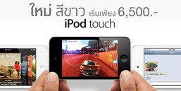 iPod touch สีขาวเริ่มวางขายแล้ว!