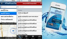 รวมแอพพลิเคชั่น ติดตามตามข่าวสารน้ำท่วม ทั้งระบบปฏิบัติการ Android และ iOS