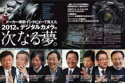 กล้องใหม่ 2012 แต่ละค่ายแบไต๋อะไรออกมาบ้างอยากรู้จัง
