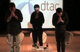 DTAC แจงเหตุสัญญาณล่มไม่เกี่ยว 3G ยันไม่คิดเงิน 2 วันพร้อมลดค่าบริการรายเดือน 50 บาท!