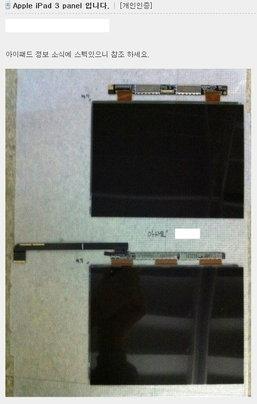 ชิ้นส่วนหน้าจอ iPad 3 โผล่อีก! อาจจะเป็น Retina Display?