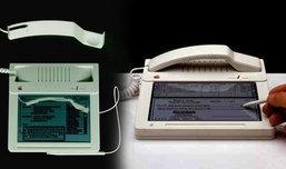 รู้หรือไม่ Apple ออกแบบโทรศัพท์รุ่นแรกใช้หน้าจอ Touchscreen ในปี 1983