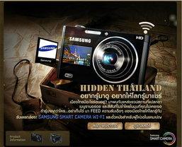 Samsung Smart Camera เปิด Hidden Thailand  โฉมใหม่!