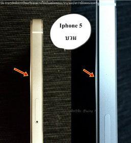 สาวกเซ็ง !! 7 วัน iPhone 5 ตัวบวม(ไทย)