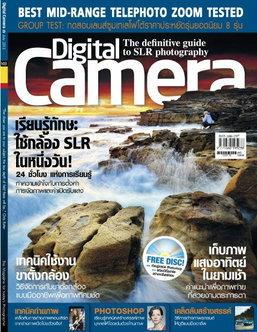 Digital Camera ประจำเดือน July 2012