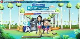 """ดั๊บเบิ้ล เอ  บุกโลกออนไลน์  เปิดตัวแอพฯ 3D """"หมู่บ้านต้นกระดาษ"""" เล่น-แสดงเองยกแก๊ง"""