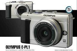 OLYMPUS E-PL1 คุณภาพเหนือขนาด ประสิทธิภาพระดับมืออาชีพ