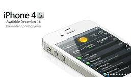 AIS ลดราคา iPhone 4S สำหรับเครื่องที่ซื้อพร้อมแพ็คเกจจาก AIS!