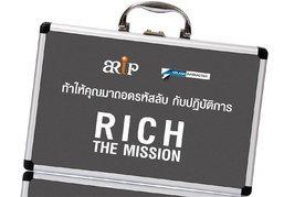 ไขรหัส RICH…The Mission