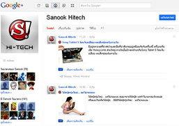 ทดสอบใช้งานจริง Google+ บนแท็บเล็ต ฟีเจอร์เพิ่มขึ้นมาก 16 อย่าง