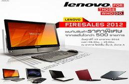 Lenovo Firesale 2012 พบสินค้าราคาพิเศษกว่า 500 รายการศุกร์ที่ 13 ม.ค.นี้ วันเดียวเท่านั้น