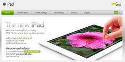 AIS เปิดตัว The new iPad แล้ววันนี้ พร้อมแพ็คเกจสุดคุ้ม!