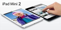 ลือ! iPad Mini 2 จอ retina เริ่มผลิตปีนี้