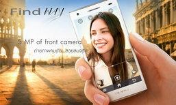 [รีวิว] OPPO Find Way review มือถือแอนดรอยด์ตัวแรก กับกล้องหน้า 5 ล้านพิกเซล