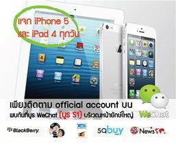 WeChat จับมือ 5 พันธมิตรใหญ่ จัดเต็ม แจกจริง iPhone 5