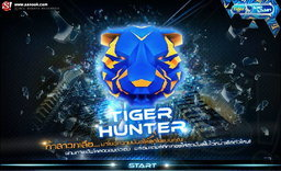 Tiger Hunter ท้าสาวกเสือ ... มาโชว์ความมันส์ให้สุดในแบบคุณ