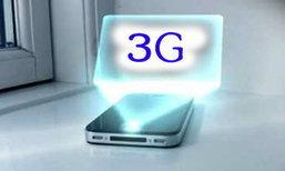 คงไม่เก้อนะ ! 3G ได้ใช้จริง กลางเมษาฯ