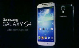 Galaxy S4 ขายในไทย 3 พ.ค. นี้