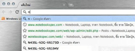 เบราเซอร์ Chrome 17 Beta มาพร้อมคุณสมบัติโหลดหน้าเว็บไซต์ก่อนพิมพ์เสร็จ