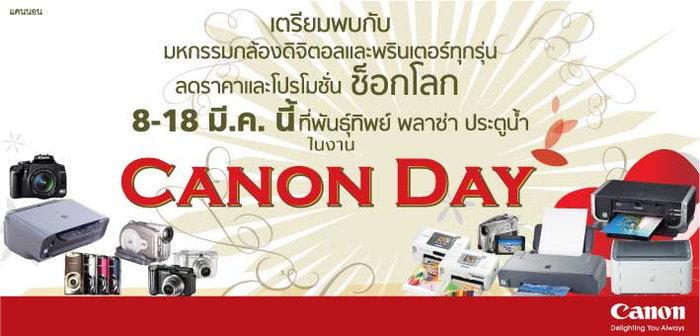 Canon Day ลดราคาและโปรโมชั่นช๊อคโลก