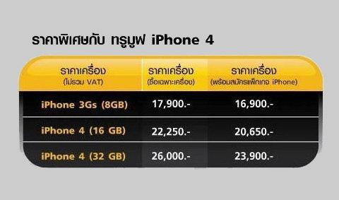 เผยราคาอย่างเป็นทางการของ iPhone 4 ในประเทศไทย เริ่มที่ 22,250 บาท