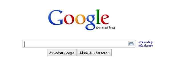 หนึ่งปีแห่งการค้นหา สุดยอดกูเกิลแห่งปี 2010