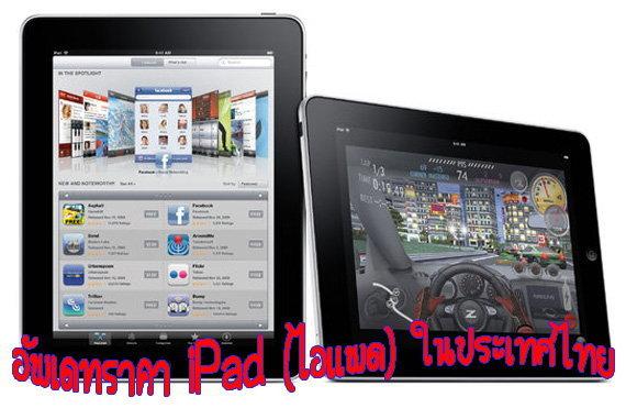 อัพเดทราคา iPad (ไอแพด) ในประเทศไทย มาดูกันครับว่าราคาเครื่องหิ้วล่าสุดเป็นอย่างไร