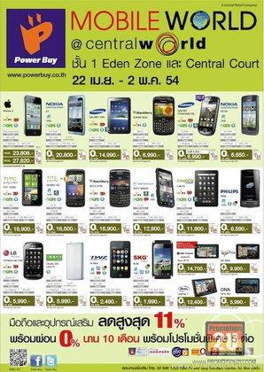 โบรชัวร์โปรโมชั่น Power Buy Mobile World 2011 @ Central World