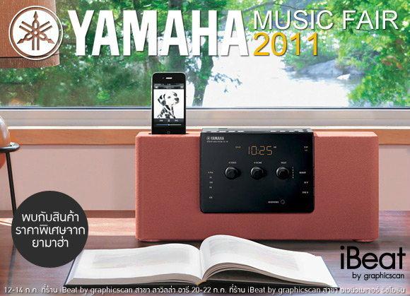พบกับงาน Yamaha Music Fair 2011 ที่ iBeat by graphicscan 12-22 ก.ค. นี้