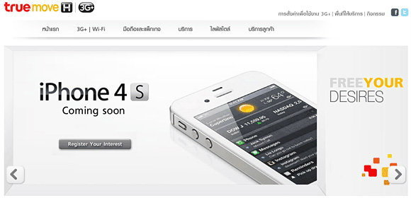 มาเเล้ว… iPhone 4S เปิดตัวลึกลับที่เว็บของ truemove H