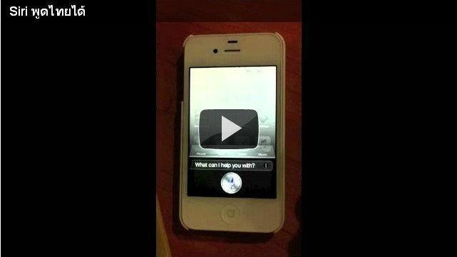 Siri บน iPhone 4S พูดภาษาไทยได้แล้ว...ชมกันได้ในคลิปด้านใน!