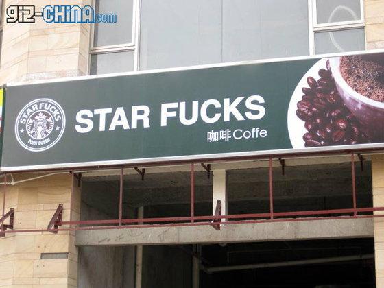 เคยทานกาแฟ ที่ร้าน Star Fuck  หรือยังครับ?