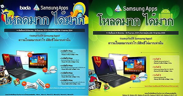 Bada & Android Samsung Apps Global Contest โหลดมากได้มาก