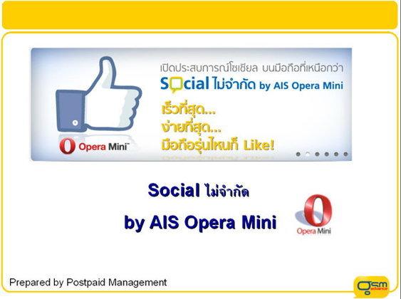 "AIS จัดหนัก ส่ิงแพ็กเสริม Social ไม่จำกัด by AIS Opera Mini"""
