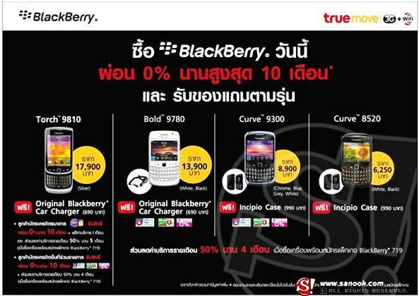 True Move H ส่งโปรเด็ด ซื้อมือถือ Thailand Mobile Expo 2011 Showcase