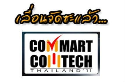 เลื่อนจัดแล้ว Commart Comtech Thailand 2011