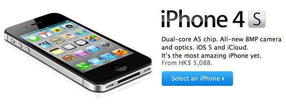 เปิดราคา iPhone 4S ในฮ่องกง เริ่มต้นที่ 20,100 บาท!