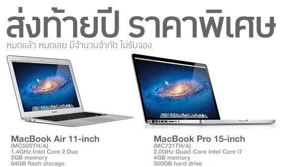 MacBook Air รุ่น 11 นิ้ว ราคาเพียง 26,900 บาท หมดแล้ว หมดเลย มีจำนวนจำกัด ไม่รับจอง!